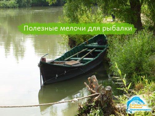 полезные мелочи рыбакам